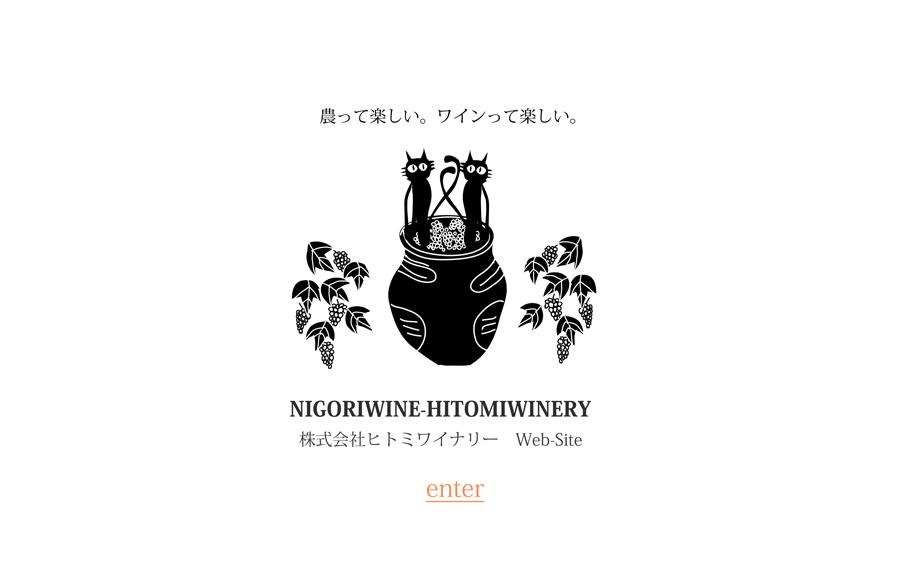 個性的に楽しく、農産物であるワインを美味しくお届けするカタチ ◆◆ にごりワインのヒトミワイナリー ◆◆  NigoriWine HITOMIWINERY